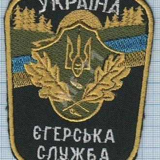 Шеврон Нашивка  Охрана леса. Егерская служба. Украина.