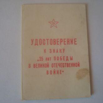 Удостоверение 25 лет Победы (Щелоков, МВД)