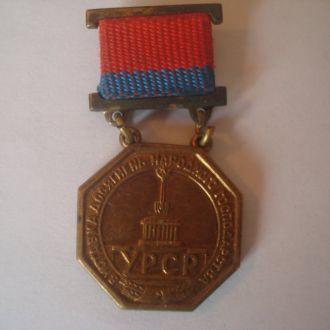 Медаль выставка УРСР