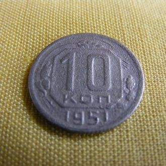 10 коп 1951р СРСР