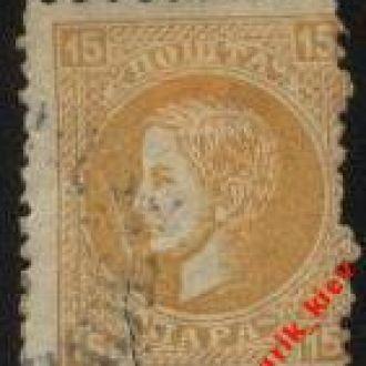 Сербия 1872 г № 13 А брак
