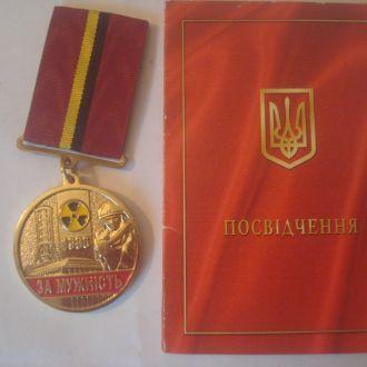 медаль За Мужество (Чернобыль) с доком