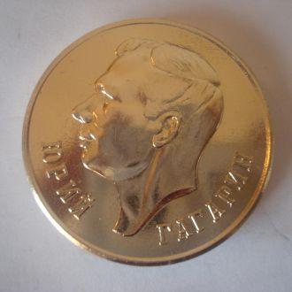 Медаль настольная  Юрий Гагарин