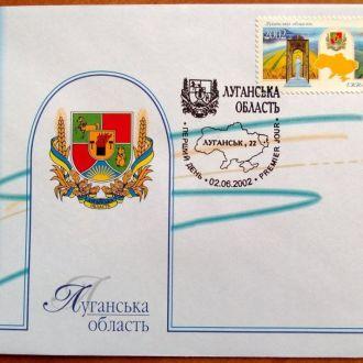 КПД 2002 Луганська область
