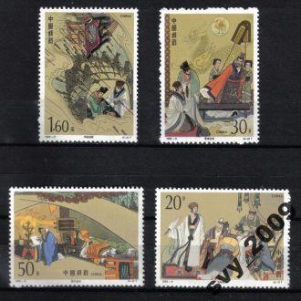 Китай Искусство полная серия 1992-9 MNH