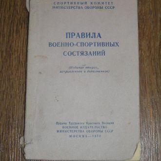 Правила военно-спортивных состязаний 70год Военизд