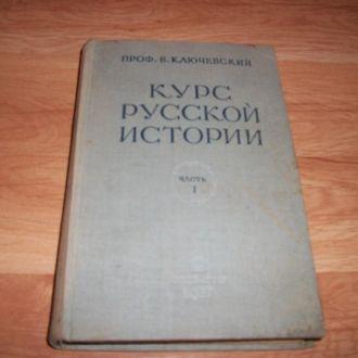 Ключевский . Курс русской истории,том-1