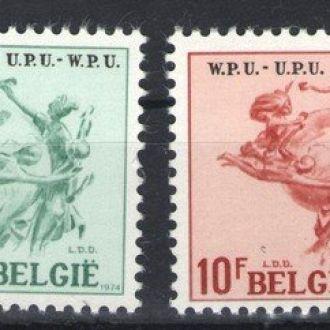 Бельгия - U.P.U. 1974 - Michel Nr. 1781-82 **