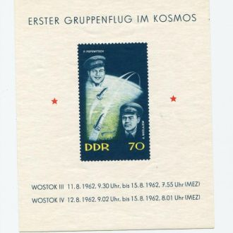 ГДР ГЕРМАНИЯ 1962 ** КОСМОС