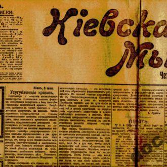 газета Киев 1917 Революция война