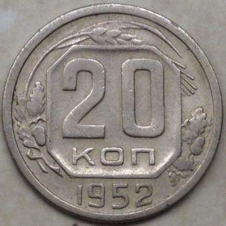 20 копеек 1952 редкая разновидность Федорин 93