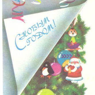 1988 Худ. Н. Охотина С Новым годом!