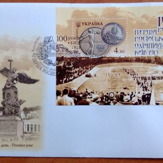 КПД 2013 Перша Російська олімпіада. 100 років