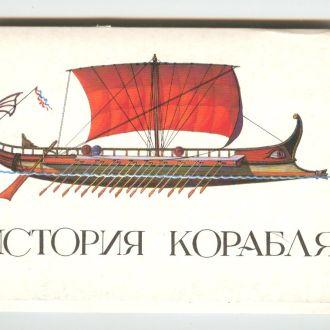 1986 Набор: История корабля, 32 открытки