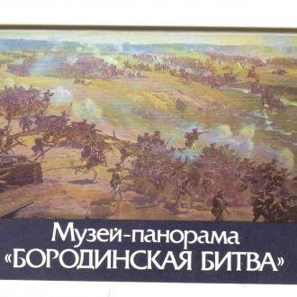 1987 Набор: Музей-панорама Бородинская битва