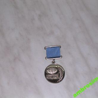СОВЕТСКИЙ ФОНД МИРА № 12876.редкая медаль.ОРИГИНАЛ