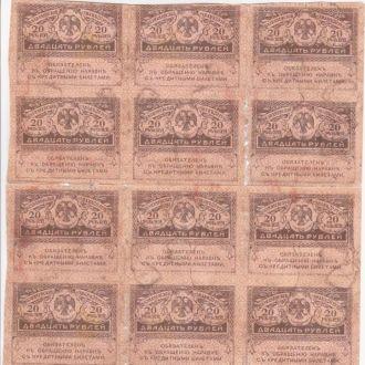 """РОССИЯ  20 рублей 1917 год, """"керенки"""", сцепка 12 шт."""