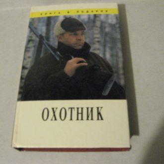 """""""Охотник"""" Книга в подарок"""