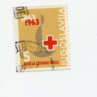 ЮГОСЛАВИЯ 1963 МЕДИЦИНА КРАСНЫЙ КРЕСТ