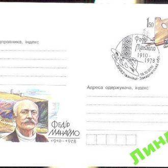 Украина КсОМ СГ 2010 Манайло живопись м