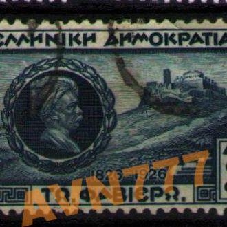 Греция 1927 Шарль Николя Фавье защита Акрополя