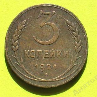 3 Копейки 1924 г СССР
