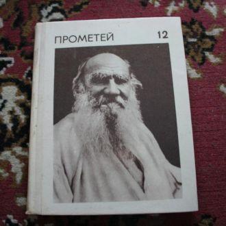 Прометей. К 150 летию Л.Н.Толстого (том 12)