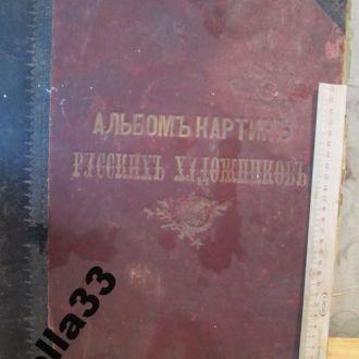 Альбомъ  Картинъ  Русскихъ  Художниковъ  1893г.