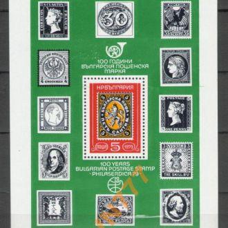 Болгария 1979  Первые марки редкий блок MNH 55 е