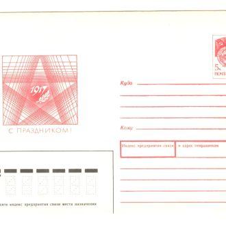 1990 ХМК С праздником Октябрьской Революции!