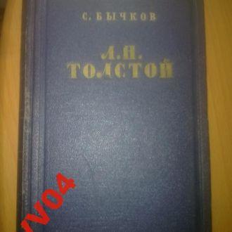 Бычков. Лев Толстой. Очерк творчества. 1954