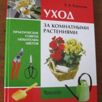 Уход за комнатными растениями - В.В.Воронцов