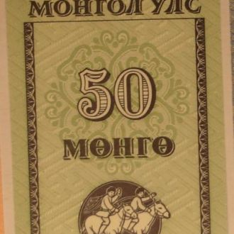 50 монго / мунгу Монголия UNC!
