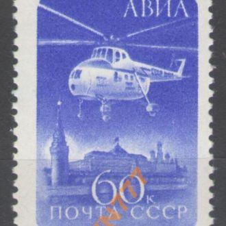 СССР 1960 Разновид Заг 2319(2) растр ВР MNH