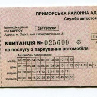 ОДЕССА 1999 КВИТАНЦИЯ НА ПАРКОВКУ НОМЕРНАЯ