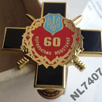 НОРИЛЬСЬКЕ ПОВСТАННЯ 60 РОКІВ