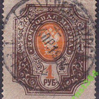 Российская империя 1889 Стандарт ВЗ горизонтальный