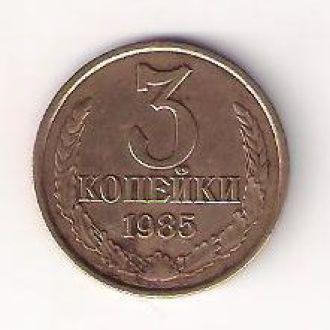 3 копейки 1985