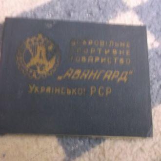 Членський квиток.