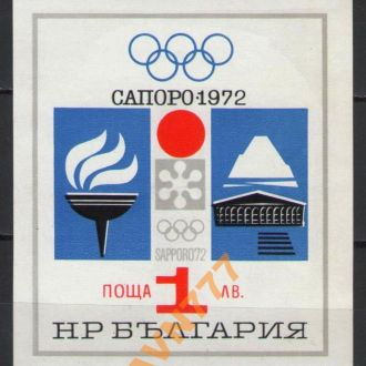 Болгария 1971 Зимние Олимп Игры Саппоро блок бз **