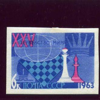 СССР,XXV первенство мира по шахматам.(Москва)1963*