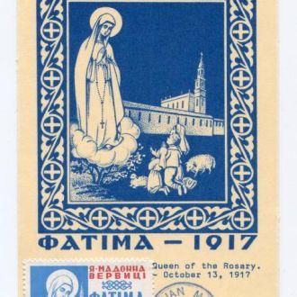 УКРАИЇНА ППУ 1977 ПІДПІЛЬНА ПОШТА УКРАЇНИ