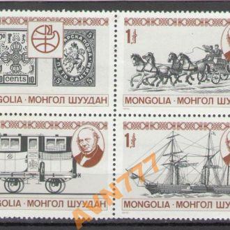 Монгоглия марка на мар корабль сцепка кварт MNH 8е