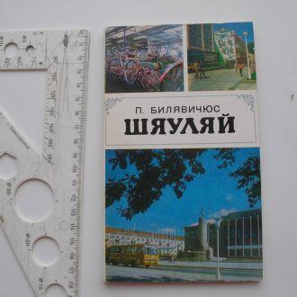 Иллюстрированное издание Шяуляй Литва 1979 год