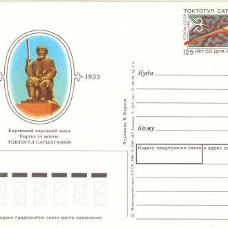 ПК с ОМ Сатылганов 1989