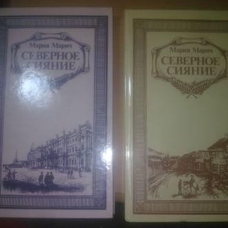 Марич. Северное сияние в 2 томах