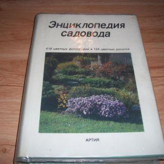 энциклопедия садовода,артия