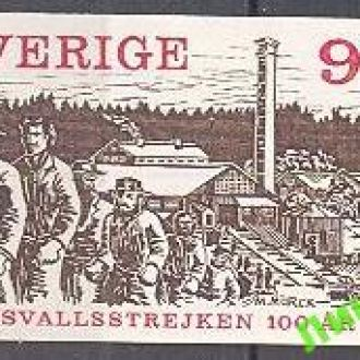 Швеция 1970 шахтеры пром-ть **