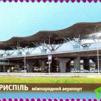 Украина 2013 аэропорт Борисполь самолет авиация **