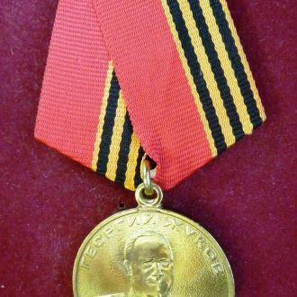 Медаль Жукова.